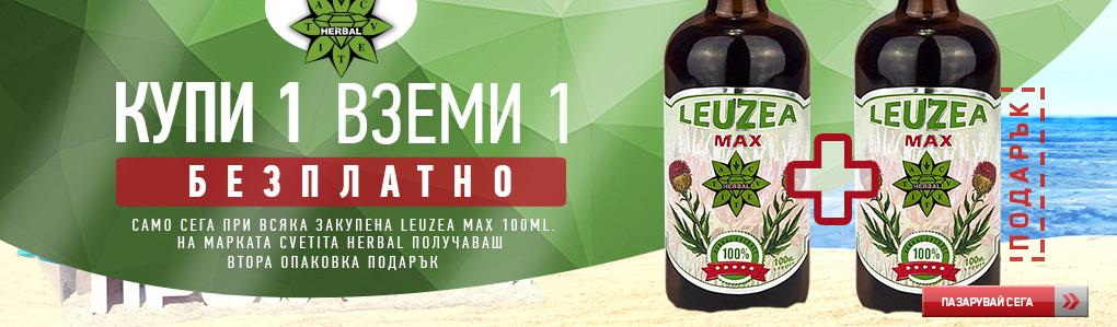Leuzea MAX 1+1 FREE