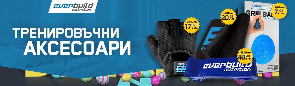 EB Accessories 7.4.20