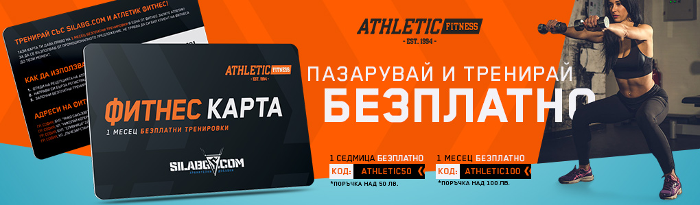080720 Athletic CARD