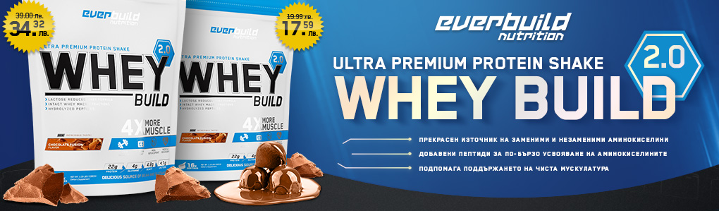 Everbuild Whey Build 2.0 / Bag