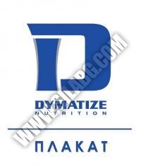 DYMATIZE Плакат Dymatize